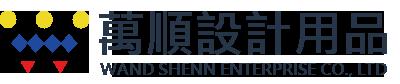 萬順設計用品有限公司 | WAND SHENN ENTERPRISE CO., LTD