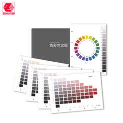 日本色研 色彩定規標準版