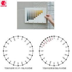 日本色研 色彩定規比較