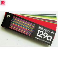 日本色研 129A (2) 色票