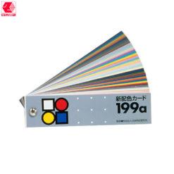 日本色研 199A (2)