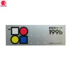 日本色研 199B (2) 色票