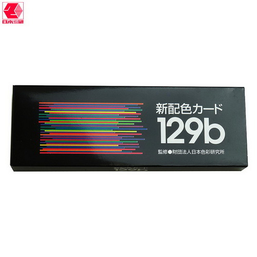 日本色研129B (1) 色票