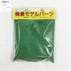 日本草粉 綠1