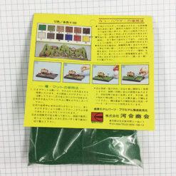 日本草粉 綠2