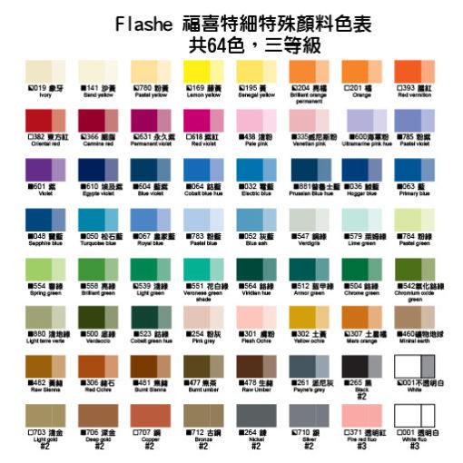 福喜多色色表 Flashe 125ml