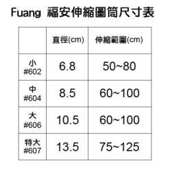 Fuang 福安伸縮圖筒-尺寸表