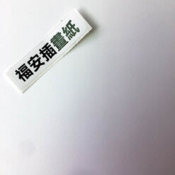 福安插畫紙 細面