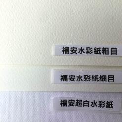 福安水彩紙 比較