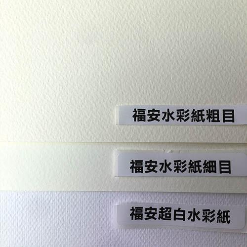 福安水彩紙 比較2