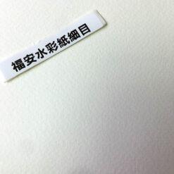 福安水彩紙 細目