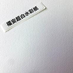 福安水彩紙 超白