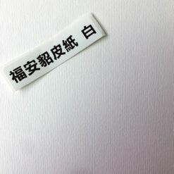福安貂皮紙 160g 白