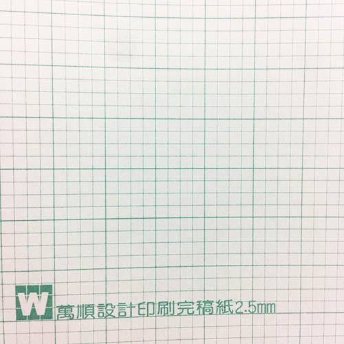 福安完稿紙/方格紙