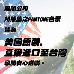 Pantone色票直接由美國進口不經中國