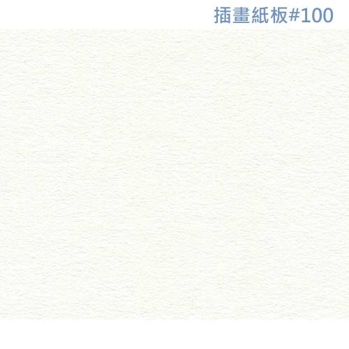 100_CrescentIllustrationBoard 插畫紙板#100