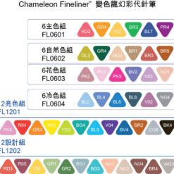 Chameleon Fineliner幻彩代針筆色表1000x1000小