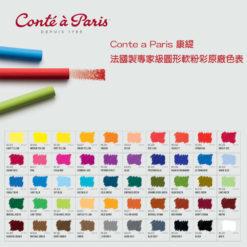 Conte 圓形粉彩48色色表-原廠