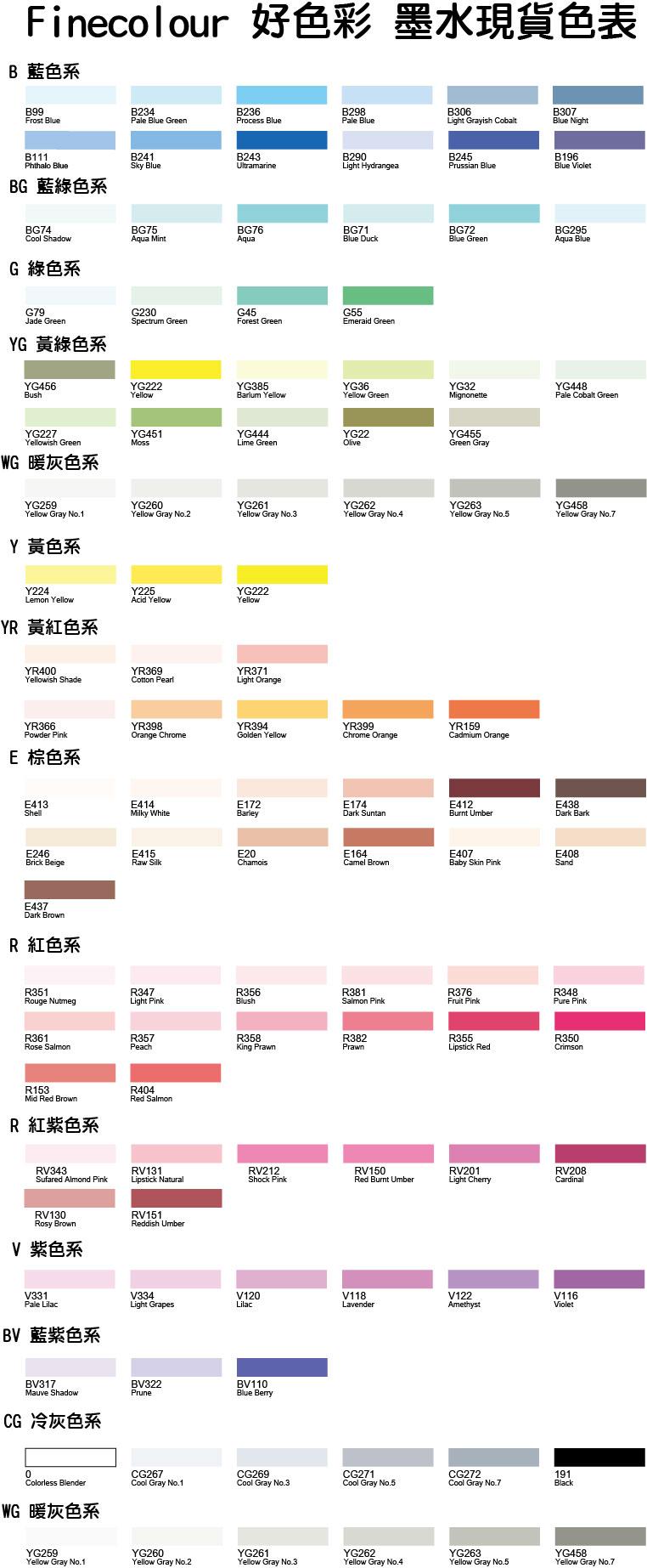 Finecolor好色彩 墨水現貨色表20210916