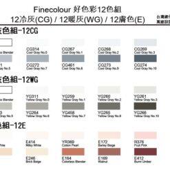 Finecolor好色彩 12CG.12WG.12E色號表_790