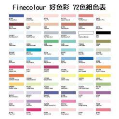 Finecolor好色彩 72色組色號表-500
