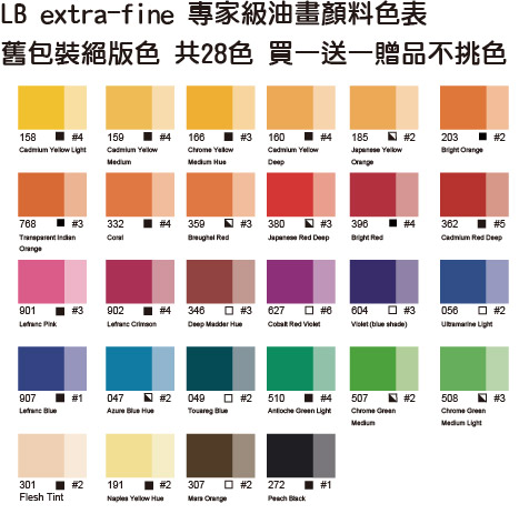 LB專家級油畫顏料(舊包裝)色卡-絕版出清28色 500x500