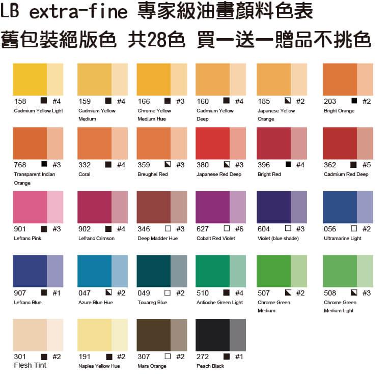 LB專家級油畫顏料(舊包裝)色卡-絕版出清28色 790x790