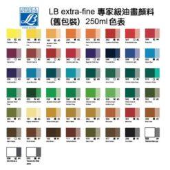 LB專家級油畫顏料(舊包裝)-250ml色表