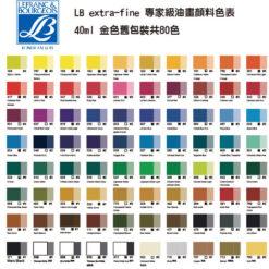 LB專家級油畫顏料(舊包裝)-40ml色表-500x500
