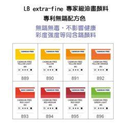 LB專家級油畫顏料-無鎘配方色彩