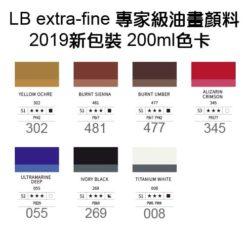 LB專家級油畫顏料-200ml色卡(共7色)