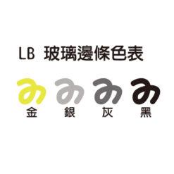 LB玻璃邊條色表