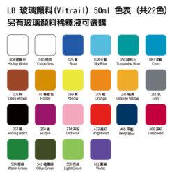LB 玻璃顏料色表-22色_500