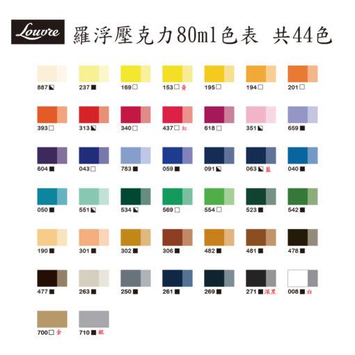 Louvre Acrylic 80ml - color chart