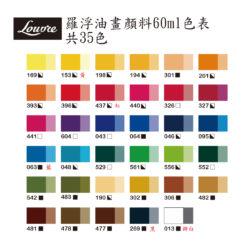 Louvre oil 60ml - color chart
